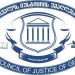 დისციპლინური სამართალწარმოების 2019 წლის სტატისტიკა