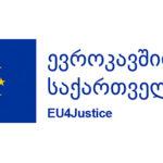 ევროკავშირის პროექტი სასამართლოს მხარდაჭერა